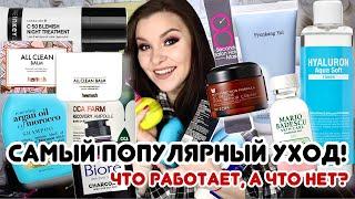 Самая популярная уходовая косметика для лица и волос Мой действительно рабочий и эффективный уход