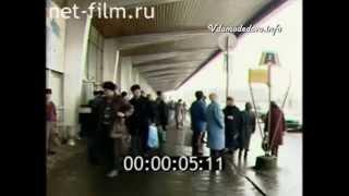 Аэропорт Домодедово 90-е годы. РЕТРО