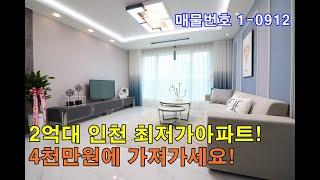 인천아파트분양 - 구월동 최고의 인프라시설+2억대 초반…