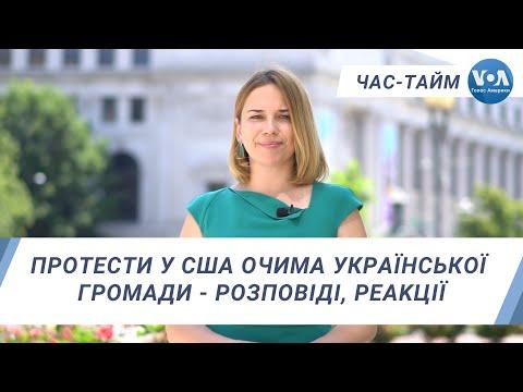 Час-Тайм. Протести у США очима української громади - розповіді, реакції