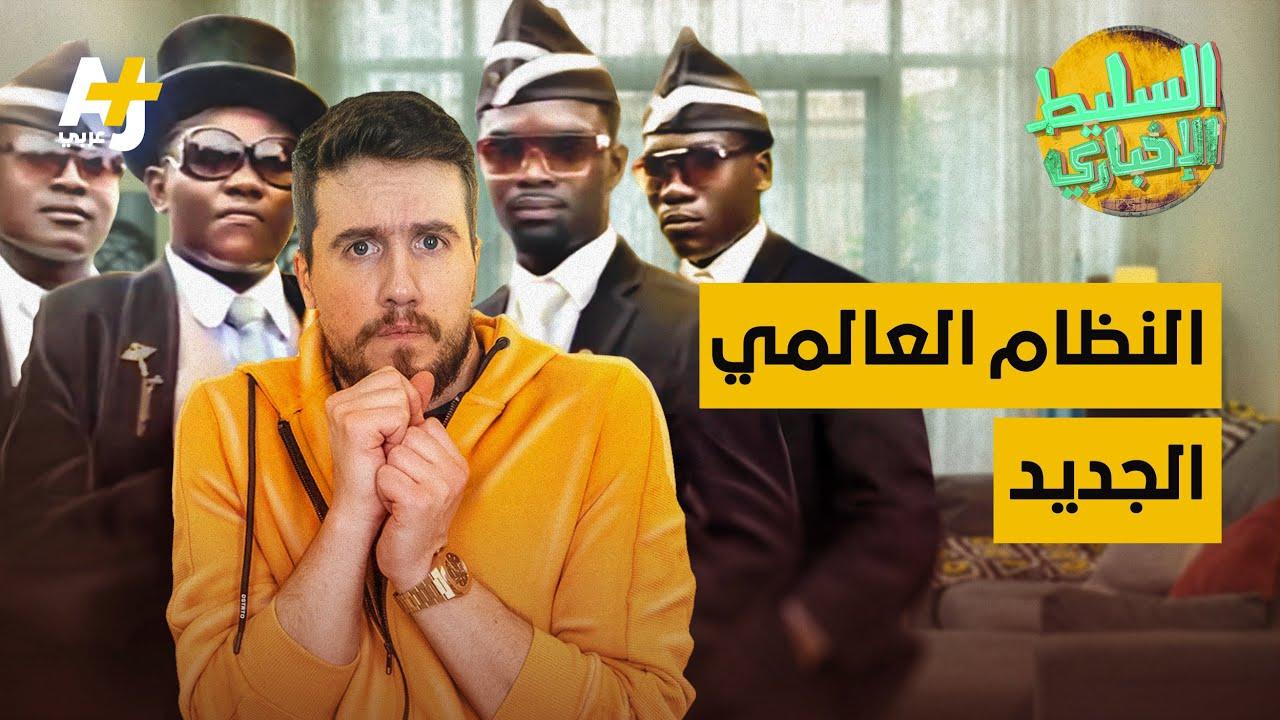 السليط الإخباري - النظام العالمي الجديد | الحلقة (14) الموسم الثامن