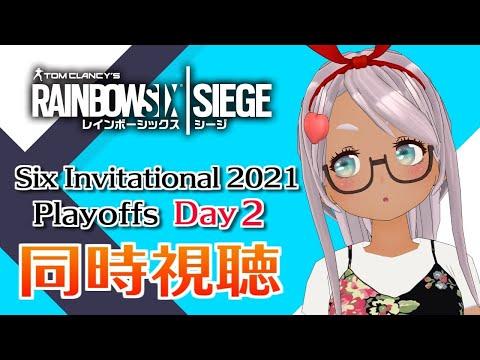 【同時視聴】『レインボーシックスシージ Six Invitational 2021 プレイオフ Day2』を一緒に観よう!【Vtuber】