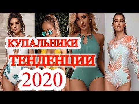ТРЕНДЫ и ТЕНДЕНЦИИ Купальников 2020! Выбираем КУПАЛЬНИК # 48