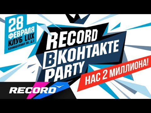 Record ВКонтакте Party Saint-Petersburg 28.02.14 - Promo | Radio Record