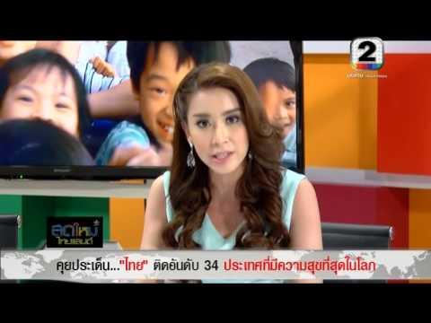 """""""ไทย"""" ติดอันดับ 34 ประเทศที่มีความสุขที่สุดในโลก  #สดใหม่ไทยแลนด์ ช่อง2"""