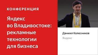 Маркетинговая воронка: путь пользователя и рекламодателя – Даниил Колесников. Яндекс во Владивостоке