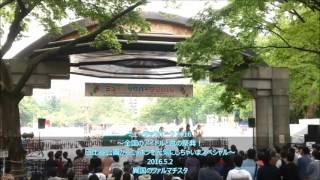 ミュージックパーク 2016~全国のアイドルと食の祭典!日比谷公園からニ...