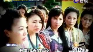 熱線追蹤 2012-04-25 pt.1/5 羅馬荒淫史 thumbnail