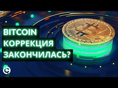 Bitcoin прогноз на март 2021 | Биткоин Коррекция Закончилась?
