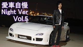 FD RX-7 若手のスポーツカー乗りがきた!愛車自慢Night Ver Vol.5