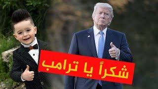 أصغر يوتيوبر بالعالم الطفل زياد الفاخوري يشكر الرئيس الأمريكي ترامب !!