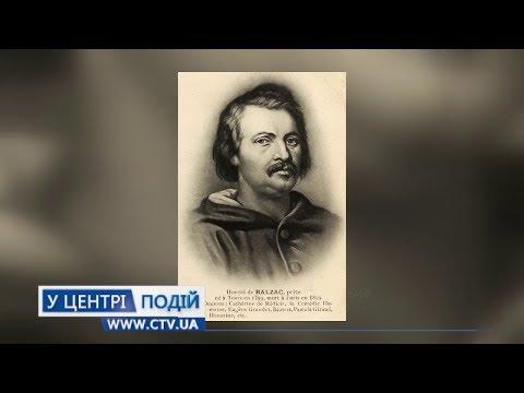 Телеканал C-TV: Оноре де Бальзаку 220 років