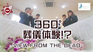 葬儀体験!?死者の目線から見る葬儀 thumbnail