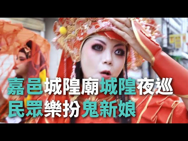 嘉邑城隍廟城隍夜巡 民眾樂扮鬼新娘【央廣新聞】