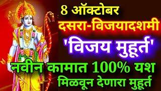 8 ऑक्टोबर दसरा विजयादशमी 'विजय मुहूर्त' नवीन कामात 100% यश मिळवून देणारा मुहूर्त Vijay Muhurat