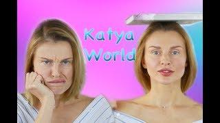 Как Заставить  Всех Думать, Что Ты Красивая (KatyaWORLD)