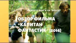 "Обзор фильма ""Капитан Фантастик"" (2016) / Фраза"