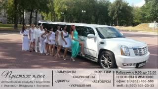 Лимузин Иваново - прокат от