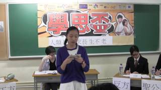 Publication Date: 2016-05-06 | Video Title: 學思盃2016中、小學組