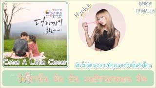 [Karaoke/Thaisub] Hyolyn/Hyorin (SISTAR) - Come A Little Closer (더 가까이) Warm And Cozy OST