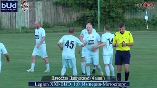 Legion XXI (45+): Все голы в сезоне Чемпионата Киева 2017