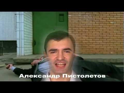 Клип Александр Пистолетов - Бригада