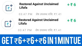 ₹6+₹6+₹6 Add Money Unlimited Time Wallet Proof