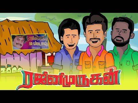 Rajini Murugan | Banana Comedy - Animated version | ISHELT