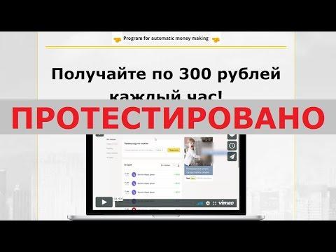 Program for automatic money making и Антон Логинов дают по 300 рублей каждый час? Честный отзыв.