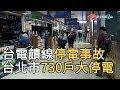 台電饋線停電事故 台北市730戶大停電|寰宇新聞 20191022