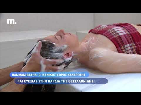 Hammam Baths: Ο ιδανικός χώρος χαλάρωσης και ευεξίας στην καρδιά της Θεσσαλονίκης!