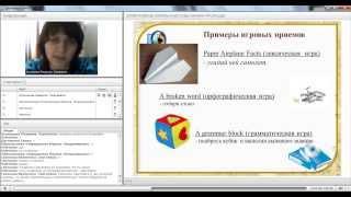 Кузнецова Л. С. Эффективные формы и методы начала урока.