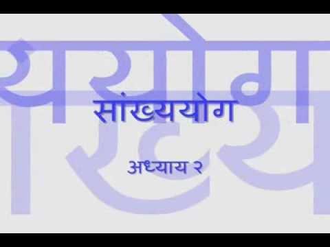 Bhagavad Gita - Chapter 02 (Complete Sanskrit recitation)