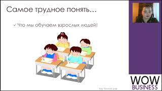 Как подготовить и провести обучение грамотно. Васильева Ирина
