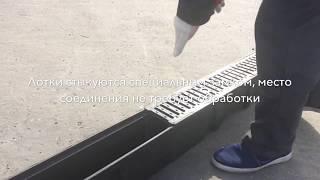 видео Лоток водоотводный полимерпесчаный