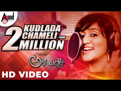 Are Marler | Kudlada Chameli | New Tulu Song Making 2017 | Supriya Lohith | Devdas Kapikad