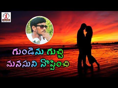 Latest Telugu Love Songs | Gundenu Gucchi Song | Telangana Folk Songs | Lalitha Audios And Videos