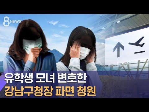 '제주 여행' 유학생 모녀 변호한 강남구청장…파면 청원 / SBS