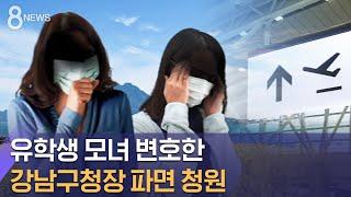 '제주 여행' 유학생 …