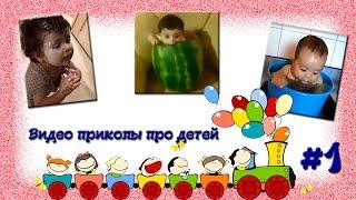 Видео приколы про детей #1
