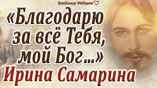 'Сегодня Бог проснулся утром рано...' (Ирина Самарина - Лабиринт)