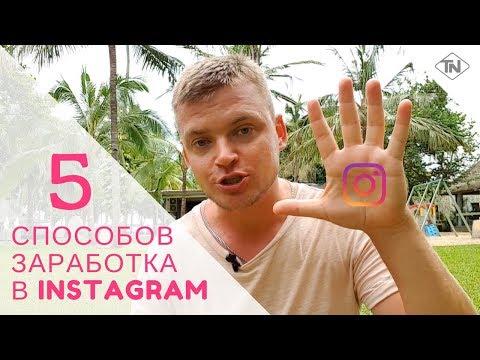 Деньги в Instagram. 5 способов заработка в инстаграм в 2019 году.