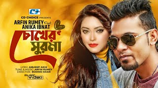 Chokher Shurma – Anika Ibnat, Arfin Rumey Video Download