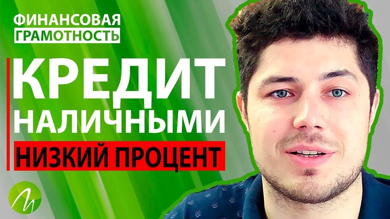 низкий процент по кредиту наличными пао сбербанк россии адрес телефон
