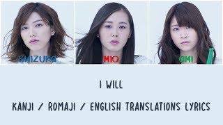 Chelsy - I Will Lyrics [Kan/Rom/Eng Translations]