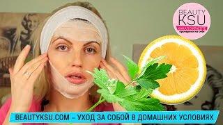 Маска для отбеливания лица (петрушка, лимон). Маски для лица от Beauty Ksu