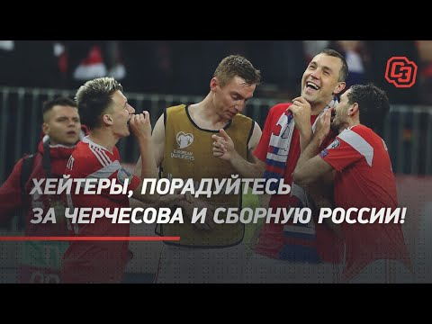 Хейтеры, порадуйтесь за Черчесова и сборную России!