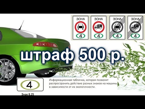 С 1 июля штраф 500 руб. за экологический класс
