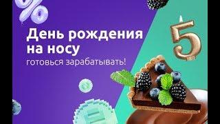 5 лет профита с еPN! +Эксклюзивная праздничная реферальная программа