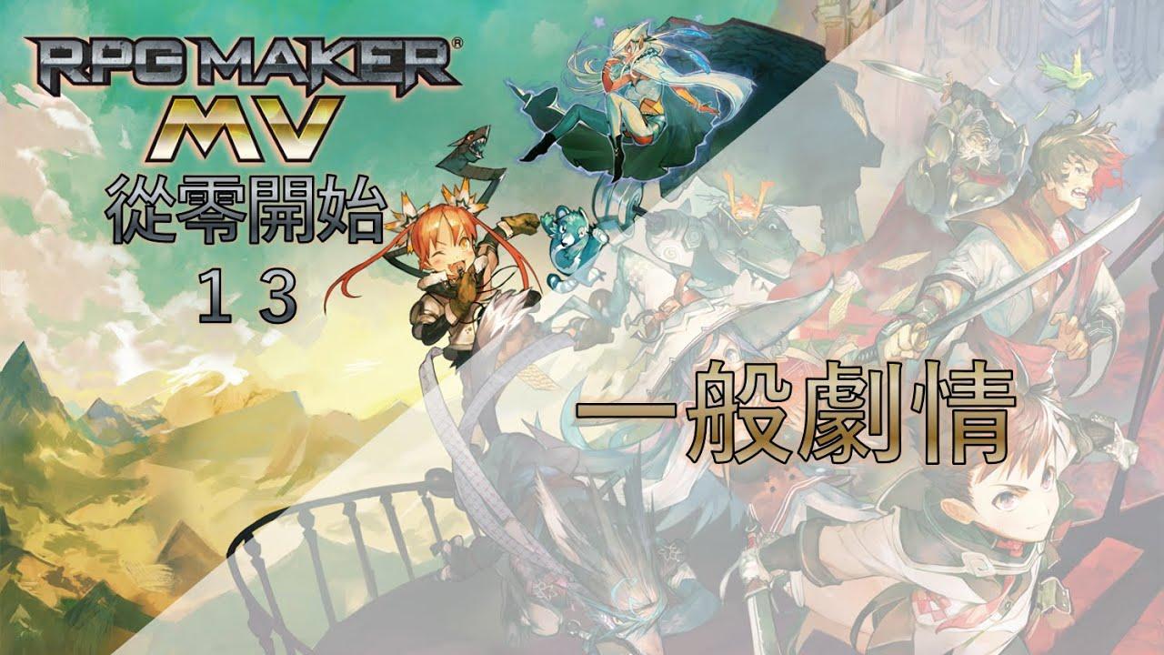 【太平更新了】RPG Maker MV從零開始系列(十三):一般劇情